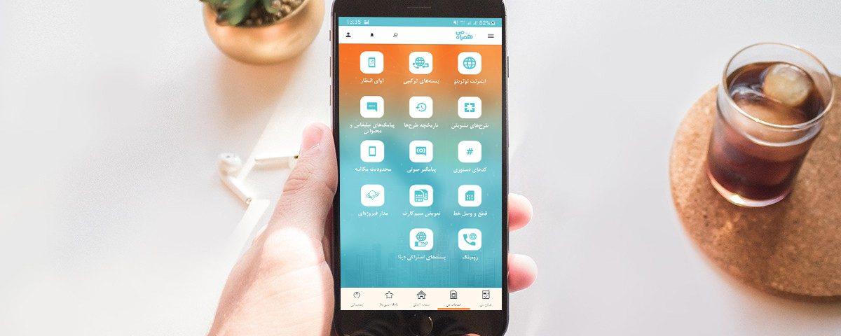 نقد و بررسی اپلیکیشن همراه من برنامه موبایل رسمی همراه اول
