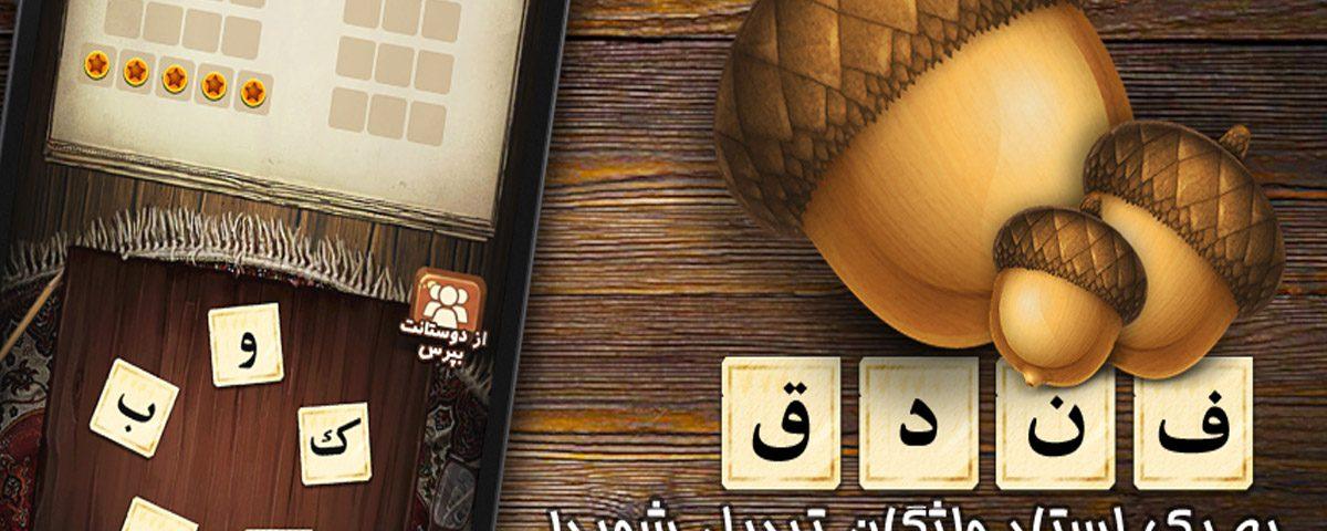 نقد و بررسی بازی فندق | معرفی بازی موبایل فندق