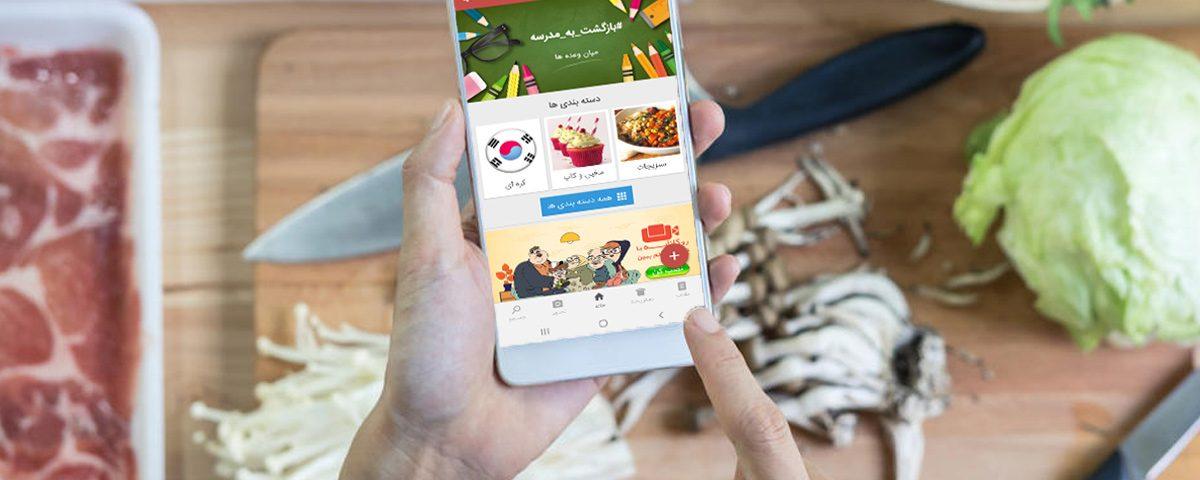 نقد و بررسی اپلیکیشن سرآشپز پاپیون | معرفی اپلیکیشن آشپزی